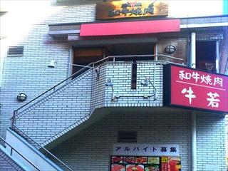 牛若 葛西店・一之江店のアルバイト情報