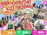 株式会社アプリ 仙台支店 [120]のアルバイト情報