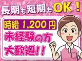 東京新聞販売事業協同組合のアルバイト情報