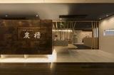 炭櫓(すみやぐら)京都四条河原町店のアルバイト情報