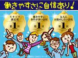 株式会社ピーアンドピー <五井エリア>のアルバイト情報