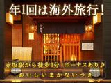 赤坂 沙伽羅 -さがら-のアルバイト情報