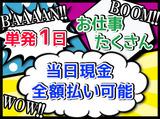株式会社リージェンシー 大阪支店/GWMB063のアルバイト情報