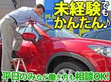 マツダアンフィニ横浜西 ハイエース東名川崎インター店のアルバイト情報