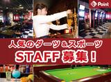 ポイント湘南台西口店のアルバイト情報