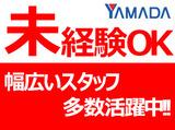 家電住まいる館YAMADA名古屋本店(仮称)※株式会社ヤマダ電機 99427-180Cのアルバイト情報