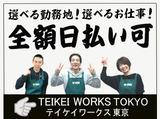 テイケイワークス東京株式会社 小田原支店のアルバイト情報