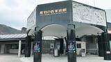 株式会社ケントク  ※勤務地:箱根彫刻の森美術館のアルバイト情報