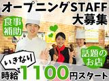 いきなりステーキ 上田大屋店のアルバイト情報