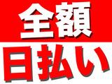 F株式会社 ※神戸エリアのアルバイト情報