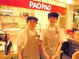 PAOPAO 上野店  明治屋産業株式会社のアルバイト情報