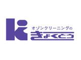 きょくとう 那珂川工場のアルバイト情報