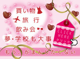 株式会社リージェンシー 秋葉原支店※東京エリア/GEMB01650のアルバイト情報