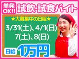 【新潟エリア】株式会社クスコ・クリエイションのアルバイト情報