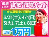 【長野エリア】株式会社クスコ・クリエイションのアルバイト情報