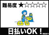 SGフィルダー株式会社 ※浅草エリア/g101-1005のアルバイト情報
