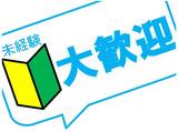 株式会社ネオキャリア ナイス!介護事業部 高崎支店のアルバイト情報