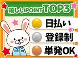 テイケイワークス株式会社 八王子支店 【箱根ヶ崎エリア】のアルバイト情報