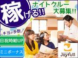 ジョイフル 津島愛宕店のアルバイト情報