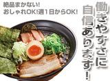 節骨麺たいぞう 東高円寺店のアルバイト情報