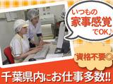 日清医療食品株式会社 東関東支店 (旭市エリア募集)のアルバイト情報