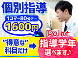 個別指導ニスコパーソナル 【滝川教室】のアルバイト情報