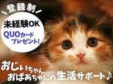 日研トータルソーシング株式会社 メディカルケア事業部 立川オフィスのアルバイト情報