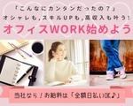 株式会社オープンループパートナーズ 池袋エリア (お仕事No.pcrcp00)のアルバイト情報