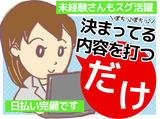 株式会社オープンループパートナーズCRM札幌支店のアルバイト情報