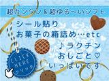 株式会社リージェンシー 新宿支店※大井町エリア/GEMB01909のアルバイト情報