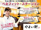 やよい軒 フォレオ大阪ドームシティ店のアルバイト情報