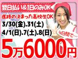 株式会社マーケティング・コア 大宮エリアのアルバイト情報
