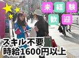 株式会社オリエンティ (川崎エリア)のアルバイト情報