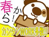 SGフィルダー株式会社 ※北坂戸エリア/t104-2001のアルバイト情報