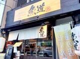 寿司ダイニング 魚道のアルバイト情報