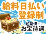 株式会社ビート 横浜支店 ※新杉田エリアのアルバイト情報