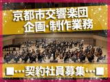 京都市交響楽団練習場(公益財団法人京都市音楽芸術文化振興財団) のアルバイト情報