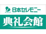 鶴見典礼会館のアルバイト情報