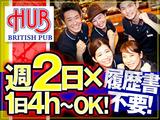 HUB 川口店のアルバイト情報