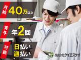 株式会社ケイエスケイ/ksk003のアルバイト情報