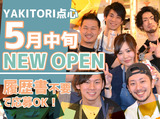SMILE SOLのアルバイト情報
