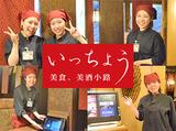 いっちょう熊谷太井店のアルバイト情報
