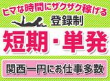 株式会社ファイブ・ルーツ 南大阪支社のアルバイト情報