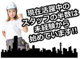 株式会社日本興建のアルバイト情報