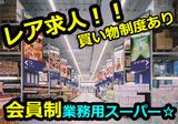 METRO横浜いずみ店のアルバイト情報