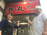 丼丸 遼 北習志野店のアルバイト情報