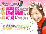 ZENT テクノ店のアルバイト情報
