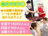 近森病院 ※エームサービスジャパン株式会社のアルバイト情報