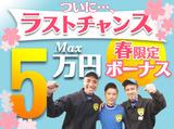 株式会社サカイ引越センター 【勤務地:奈良市】のアルバイト情報