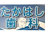 たかはし歯科のアルバイト情報